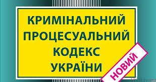 Що робити з нелегітимним Кримінальним процесуальним кодексом України?