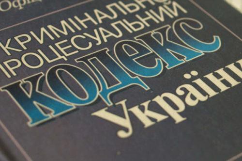 КПК України – незаконний спадок Януковича (спеціально для Української фундації дослідників права)