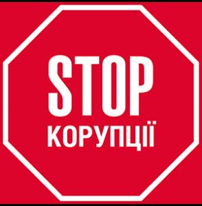 Що зупинить діяльність антикорупційного суду?