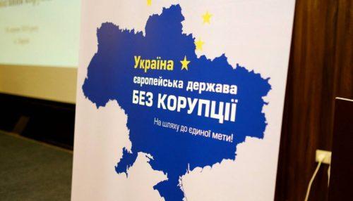 Як перемогти корупцію в Україні?